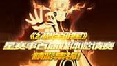 《幻想全明星》星赛事首届媒体邀请赛精彩集锦!