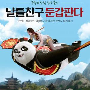 韩服时装更新 熊猫滑翔翼与旗袍登场