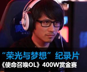 荣光与梦想《使命召唤OL》400W赏金赛纪录片