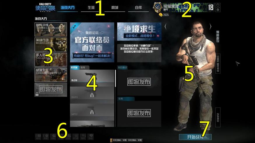 游戏界面设计排版
