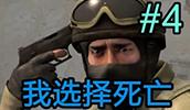盘点CS:GO中各种各样奇葩死法(第四季)