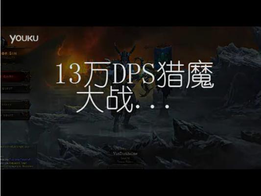 """13W高DPS猎魔人""""虐""""舔爷"""