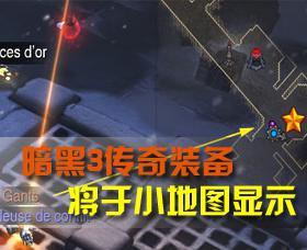 暗黑3增加传奇小地图提示及反伤修改
