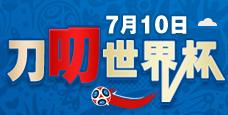 刀叨世界杯