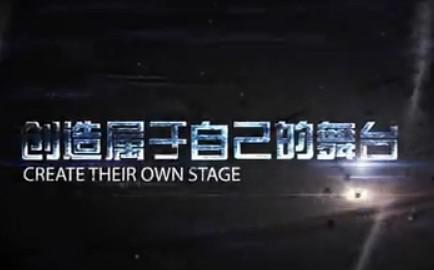 电子竞技宣传_上海景瑞电子竞技中心启动仪式宣传片