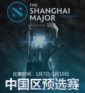 上海特锦赛LGD NewBee出线 主赛事3月开战