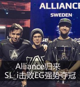 Alliance王者归来!SL_i斩落EG强势夺冠