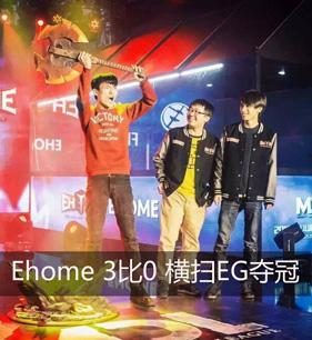 MDL总决赛 Ehome 3比0力克EG强势夺冠!