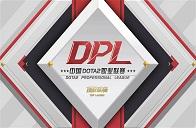 激情四射 2017年度DPL第一赛季首周直播预告