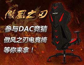 参与DAC活动傲风之刃电竞椅等你来拿!