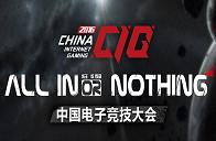 风雨15年 中国电子竞技大会与你同行