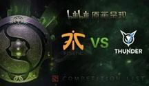 TI8小组赛 day1 Fnatic vs VGJ.T