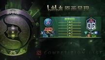 TI8淘汰赛 胜者组决赛 PSG.LGD vs OG