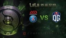 TI8淘汰赛 冠绝一世总决赛 PSG.LGD vs OG