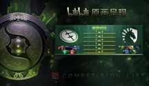 TI8淘汰赛 败者组半决赛 EG vs Team Liquid