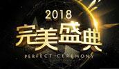 英雄,所敬略同——2018完美盛典宣传视频