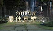 2018完美盛典最佳英雄奖:猛犸王从不空大!