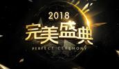 打造更好的电竞完美世界:2018完美盛典回顾