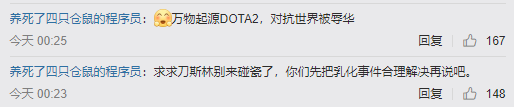 "LOL新英雄大招惹来互喷,DOTA2玩家被称""刀青虫"""