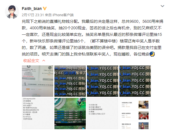 Faith Bian捐出直播收益,硬核抽奖展现刀圈正能量