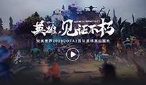 黄浦江畔,再会英雄——完美世界DOTA2 TI9应援视频