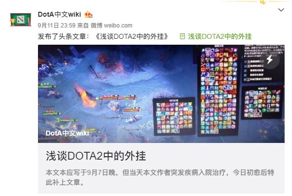 DOTA中文wiki谈外挂:DOTA2阳光
