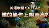 【冷静分析】DOTA2和英雄联盟,谁的操作上限更高?