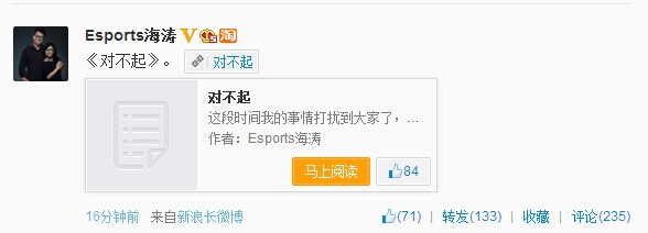 海涛赵佳共同发微博正面回应出轨离婚事件