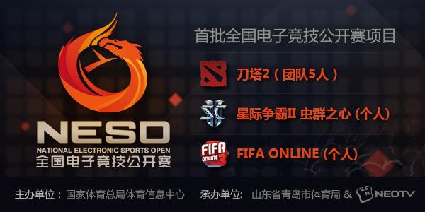 全国电子竞技公开赛首批比赛项目公布