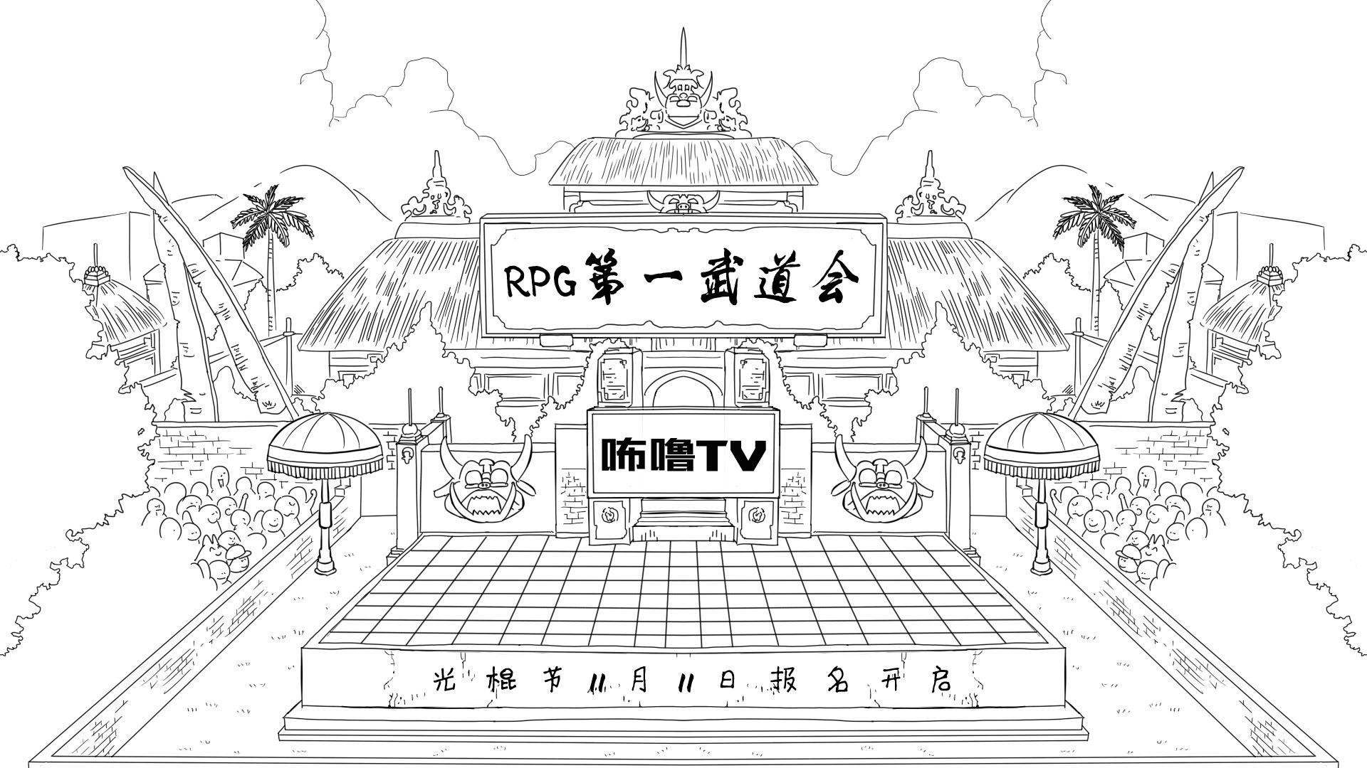 咘噜tv广发英雄帖 dota2 rpg第一武道会启动