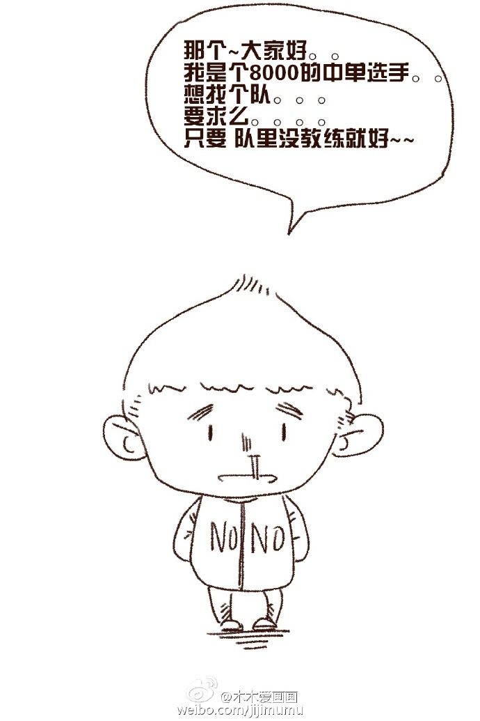木木爱画画:战神七传 nono表示自己有点方