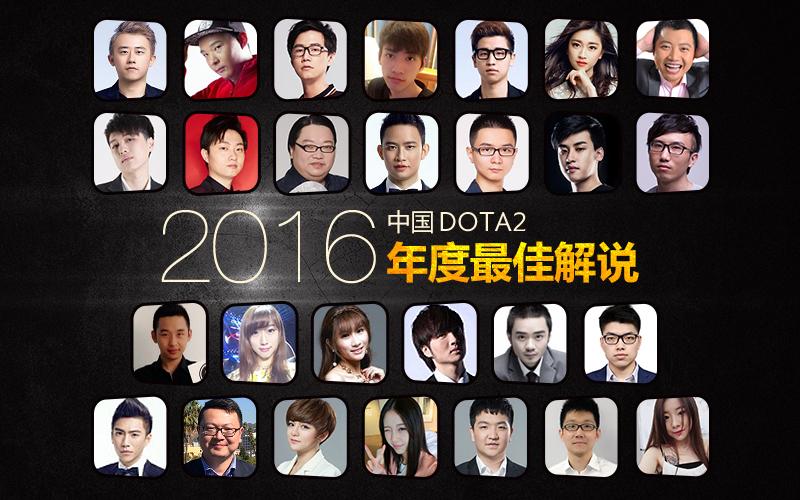 2016年中国dota2年度人物评选:最佳解说篇