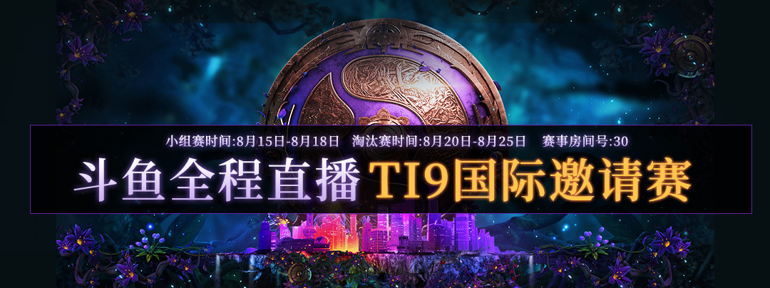 斗鱼全程直播2019 DOTA2 国际邀请赛