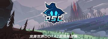 完美世界DOTA2超级挑战赛启动