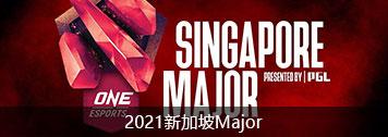新加坡major