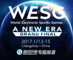 WESG全球总决赛