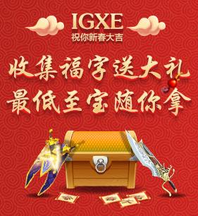 IGXE 收集福字送大礼