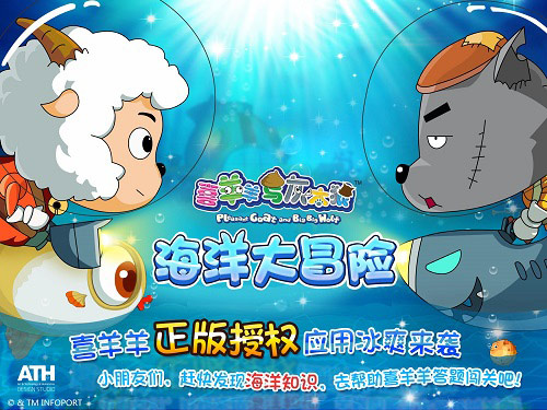 这款应用不仅让孩子们与喜羊羊一起探索海底世界,还设计了海豚,海马