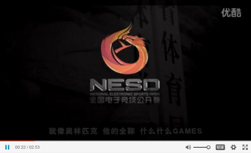 NESO全国电子竞技公开赛宣传片