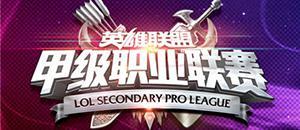 LSPL英雄联盟甲级职业联赛