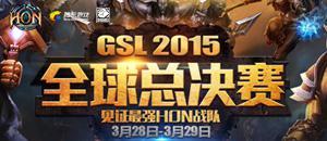 GSL2015曼谷线下总决赛 超玩专题报道