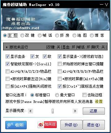 全图 魔兽/>>浪君天空魔兽超级辅助WarSuper v3.10下载