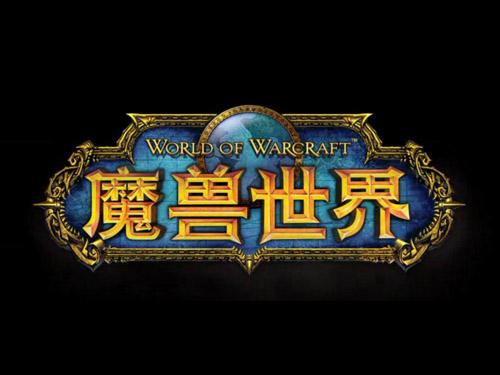 魔兽世界logo