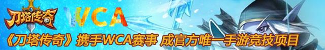 《刀塔传奇》携手WCA赛事 成官方唯一手游竞技项目