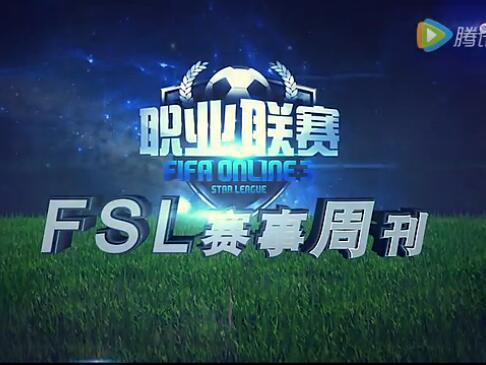 【选手故事】 FSL赛事周刊-第二期-选手故事 当梦想照进现实