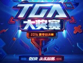 TGA夏季总决赛FIFA Online 3火热开战