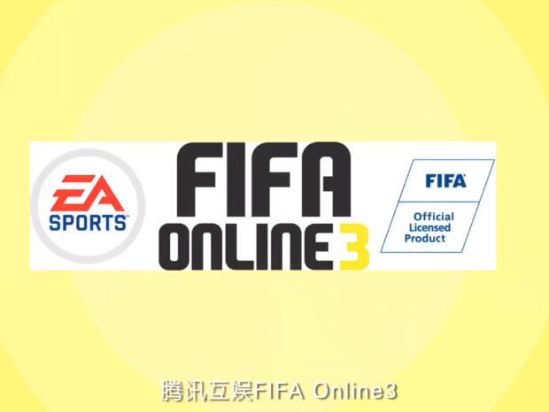 FIFA OL3快乐足球,态度决定一切