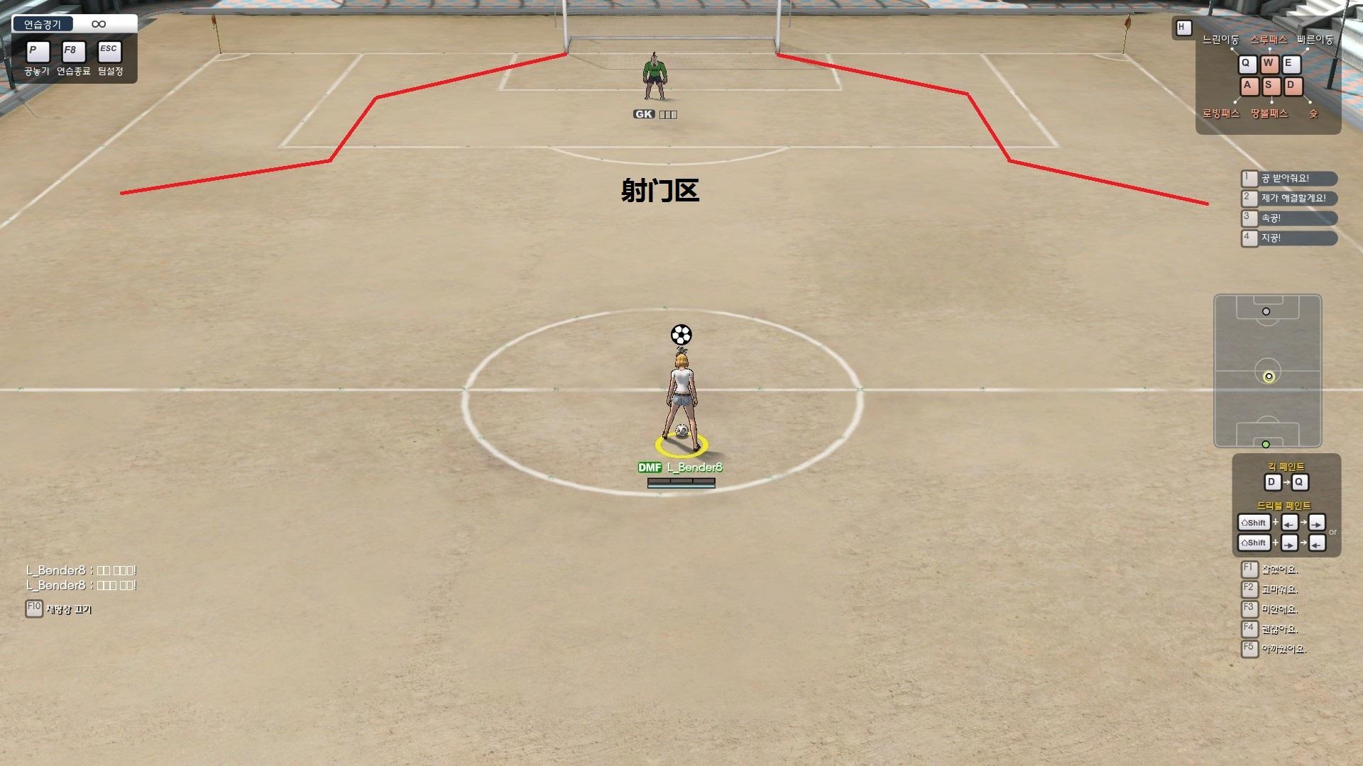 自由足球射门入门篇图文指导