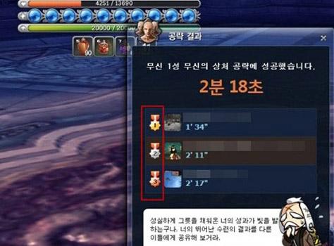 韩服剑灵更新武神之塔排行榜系统