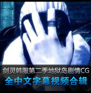 剑灵韩服第二季剧情CG视频 高清中字合辑